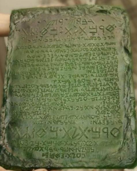 Emerald-Tablet1 (1)